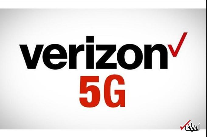 اینترنت 5G ورایزن در مسیر خانه های کاربران است ، سرعت اینترنت بی نظیر خواهد شد