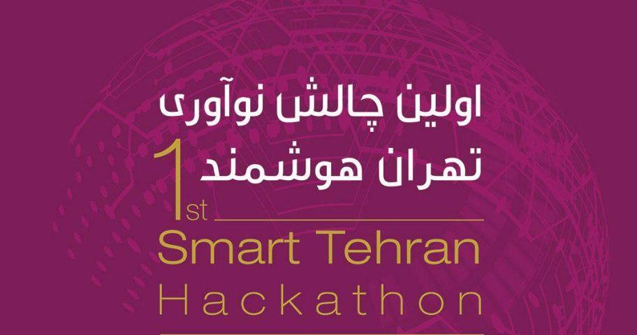 سرپرست مرکز و دبیرخانه تهران هوشمند تشریح کرد: جزئیات رقابت استارتاپ ها در چالش نوآوری تهران هوشمند