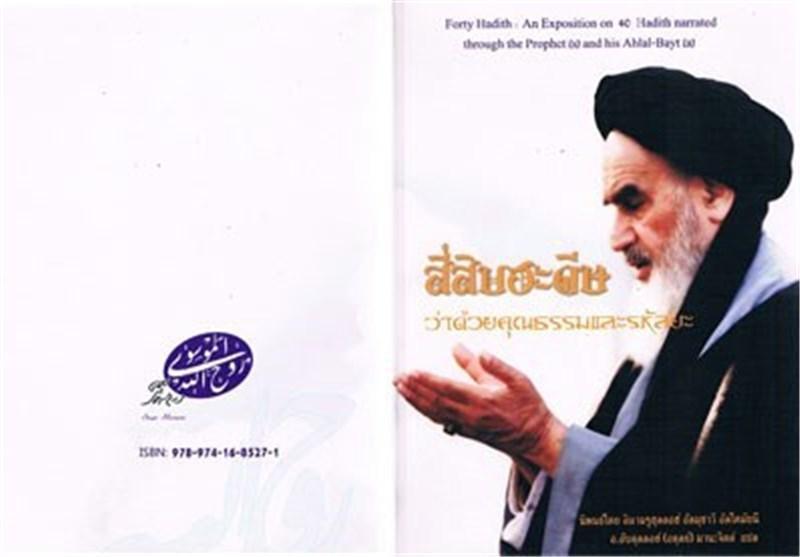انتشار ترجمه کتاب چهل حدیث حضرت امام(ره) در تایلند