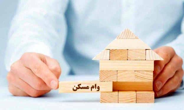قدرت وام جدید مسکن در مناطق تهران
