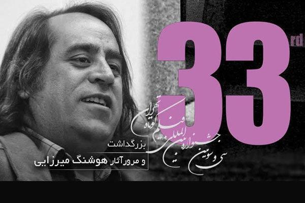 بزرگداشت هوشنگ میرزایی در جشنواره فیلم کوتاه تهران