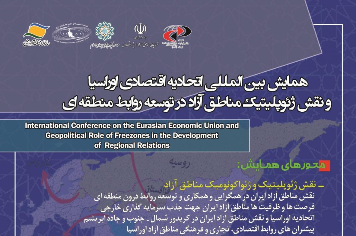 فراخوان ارسال مقاله به همایش بین المللی نقش ژئوپولیتیک مناطق آزاد