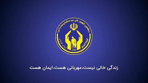 طی سال گذشته کمیته امداد امام خمینی استان تهران بدهی 10 نفر از زندانیان نیازمند جرایم غیرعمد را پرداخت کرد