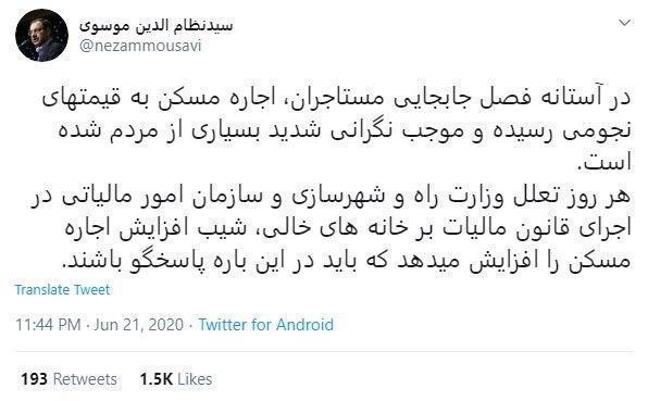 وزارت راه علت تعلل در اجرای مالیات بر خانه های خالی را شرح دهد