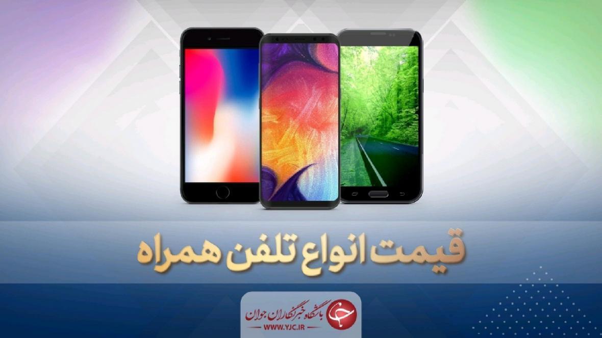 قیمت روز گوشی موبایل در 9 مهر