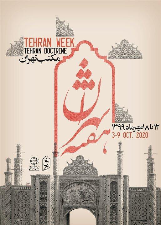 نکوداشت هفته تهران در منطقه 19
