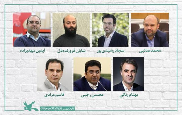 معرفی کمیته های ششمین جشنواره ملی اسباب بازی کانون