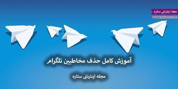 آموزش کامل حذف مخاطبین تلگرام