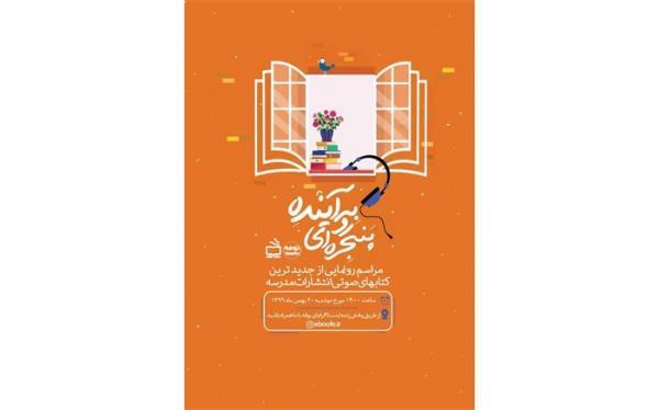 رونمایی مجازی از کتاب های صوتی انتشارات مدرسه