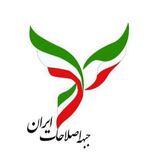 درخواست جبهه اصلاحات ایران: قرنطینه فوری و سراسری اعلام کنید