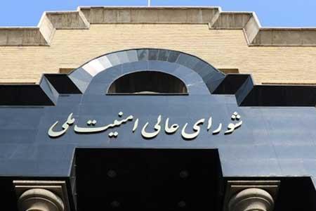 بیانیه شورای عالی امنیت ملی درباره تفاهم ایران و آژانس