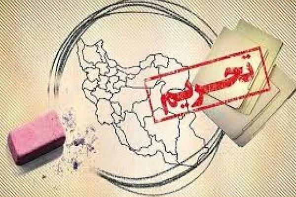 واکنش تهران به خارج کردن اسامی بعضی افراد از لیست تحریم های آمریکا